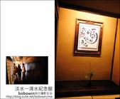 2011.10.30 淡水一滴水紀念館:DSC_0988.JPG