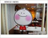 2013.03.21 基隆旺記小籠湯包:DSC_6552.JPG