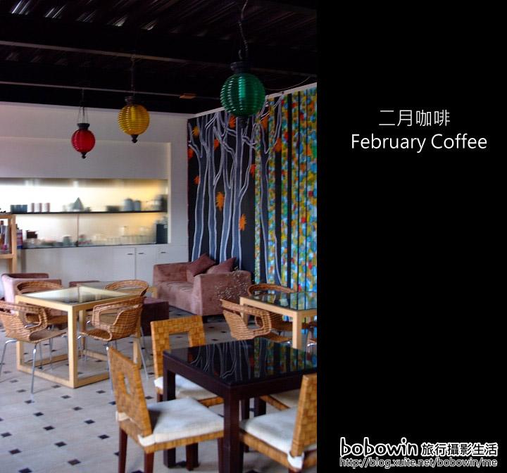 [ 南投 ] 日月潭美食-- 二月咖啡February Coffee:DSCF8750.JPG