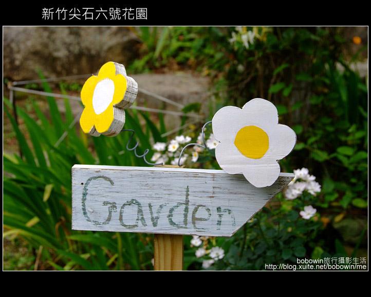 [ 景觀餐廳 ] 新竹尖石六號花園:DSCF0392.JPG