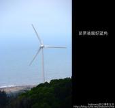 [ 苗栗 ] 後龍好望角-看大風車:DSCF1118.JPG