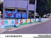 北崙村青蛙童話故事村:DSC_3746.JPG