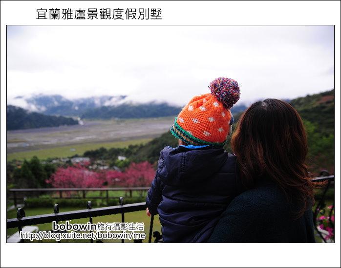2012.02.10 宜蘭雅盧景觀度假別墅:DSC_4811.JPG