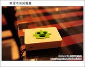 2012.01.27 木茶房餐廳、車埕老街、明潭壩頂:DSC_4464.JPG