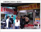 2011.10.16 宜蘭羅東正常鮮肉湯包:DSC_8325.JPG
