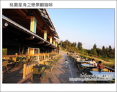 2012.10.04 桃園大園星海之戀:DSC_5490.JPG