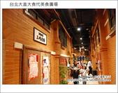 2012.12.20 台北大直大食代美食廣場:DSC_6278.JPG
