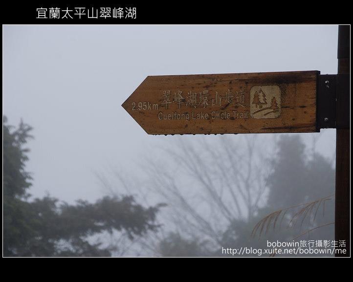 [ 宜蘭 ] 太平山翠峰湖--探索台灣最大高山湖:DSCF5848.JPG