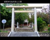 2009.11.07 通霄神社&虎頭山公園:DSCF1208.JPG