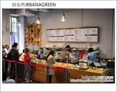台北內湖BANAGREEN:DSC_6471.JPG