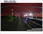 宜蘭冬山車站夜景與日景:DSC_0208.JPG