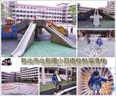新北市北新國小:page_封面.jpg