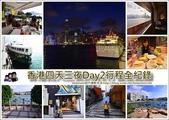 香港四天三夜 Day2:page_封面.jpg