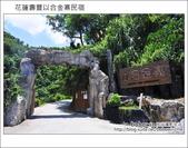 2012.07.13~15 花蓮壽豐以合金寨:DSC_2441.JPG