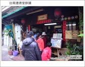 2013.01.25 台南連德堂餅舖&無名豆花:DSC_9049.JPG