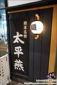 九州熊本車站:DSC07797.JPG