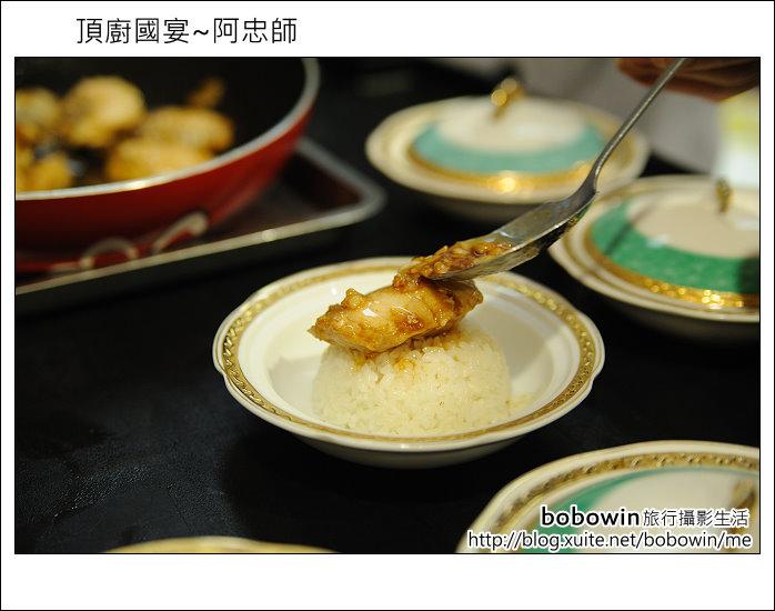 2011.08.27 頂廚國宴~阿忠師:DSC_1979.JPG
