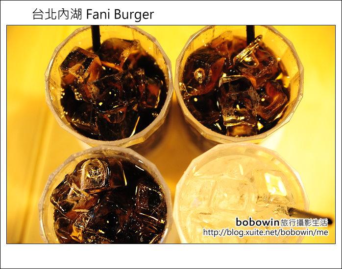 2012.09.05台北內湖 Fani Burger:DSC_4989.JPG