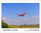 2012.10.04 桃園看飛機~私密景點:DSC_5368.JPG