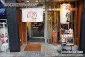 日本德島麵王岡山站前店:DSC04928.JPG