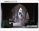 2011.10.17 宜蘭羅東北成天主堂:DSC_8807.JPG