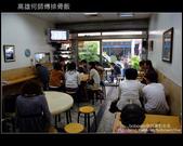 [ 特色餐館 ] 高雄何師傅排骨飯:DSCF1704.JPG