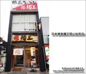 日本德島麵王岡山站前店:DSC04927.JPG