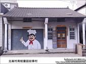 北崙村青蛙童話故事村:DSC_3766.JPG