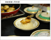 2011.08.27 頂廚國宴~阿忠師:DSC_1980.JPG