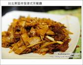 2012.03.25 台北東區祥發茶餐廳:DSC_7640.JPG