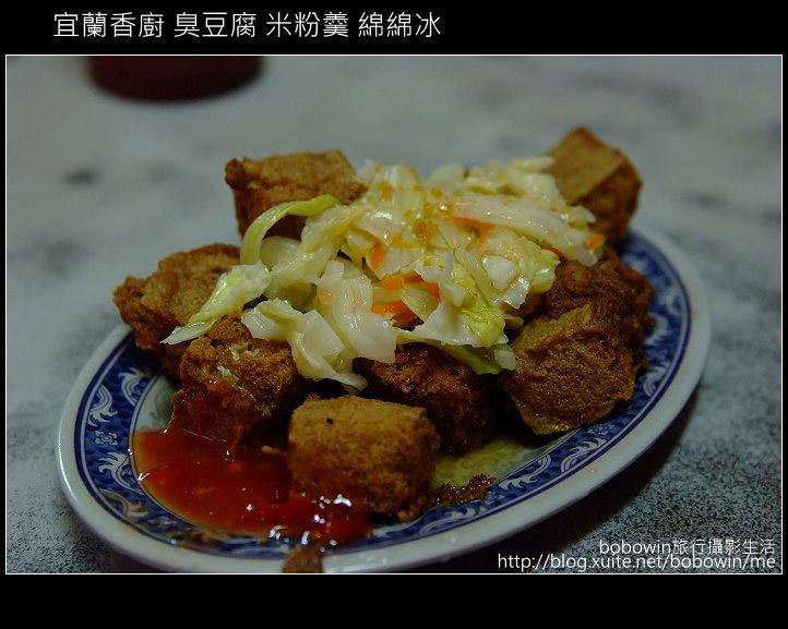 [ 宜蘭地方小吃 ] 宜蘭香廚臭豆腐、米粉羹、綿綿冰:DSCF5604.JPG