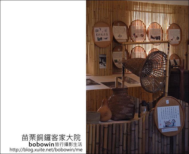 2010.12.19 苗栗銅鑼客家大院:DSCF6125.JPG