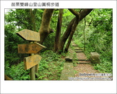 2012.04.29 苗栗雙峰山登山步道:DSC_2028.JPG