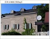 [ 日本北海道 ] Day3 Part3 北海道小樽運河 & KIRORO渡假村:DSC_9087.JPG
