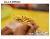 2012.11.04 台北信義區陳根找茶:DSC_2768.JPG
