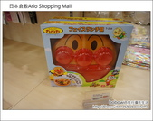 Day3 Part7 倉敷Ario shopping Mall:DSC05048.JPG
