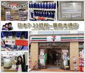 日本7-11退稅:廣島7-11退稅.jpg