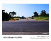 2012.10.04 桃園看飛機~私密景點:DSC_5210.JPG