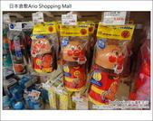 Day3 Part7 倉敷Ario shopping Mall:DSC05049.JPG