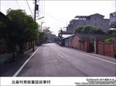 北崙村青蛙童話故事村:DSC_3777.JPG