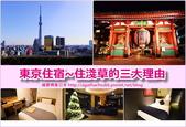 東京淺草飯店:001.jpg