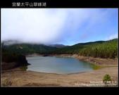 [ 宜蘭 ] 太平山翠峰湖--探索台灣最大高山湖:DSCF5974.JPG