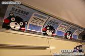 日本熊本Kumamon電車:DSC_6230.JPG