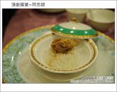 2011.08.27 頂廚國宴~阿忠師:DSC_1990.JPG