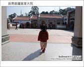 2010.12.19 苗栗銅鑼客家大院:DSCF6132.JPG
