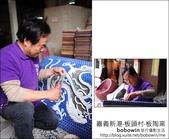 2012.01.07 嘉義新港板陶窯:DSC_2045.JPG