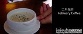 [ 南投 ] 日月潭美食-- 二月咖啡February Coffee:DSCF8762.JPG