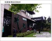 2013.03.17 桃園龍潭6028咖啡:DSC_3597.JPG