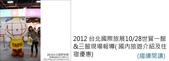 2012台北國際旅展~日本篇:DSC_2578_1.jpg