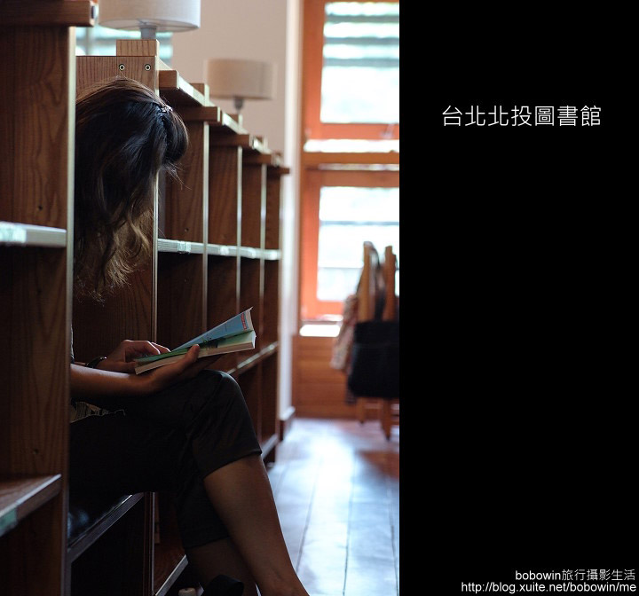 [ 遊記 ] 台北北投圖書館:DSCF6531.JPG